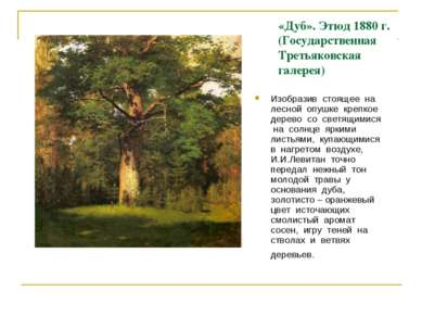 «Дуб». Этюд 1880 г. (Государственная Третьяковская галерея) Изобразив стоящее...