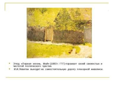 Этюд «Первая зелень. Май» (1883 г. ГТГ) поражает своей свежестью и чистотой п...