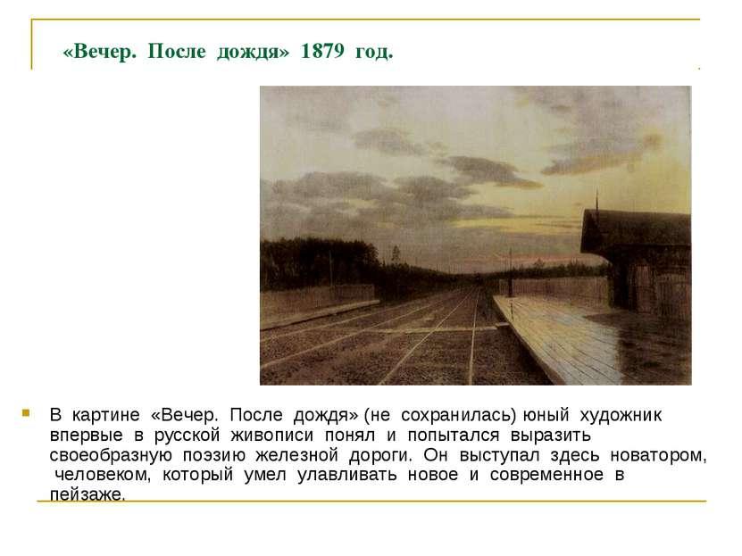 «Вечер. После дождя» 1879 год. В картине «Вечер. После дождя» (не сохранилась...