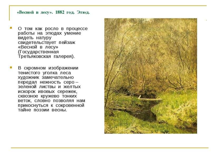 «Весной в лесу». 1882 год. Этюд. О том как росло в процессе работы на этюдах ...