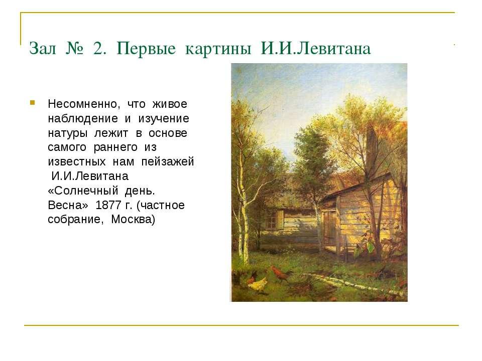 общества всядневно сочинение на картину левитана ранняя весна зовнішніх опіках