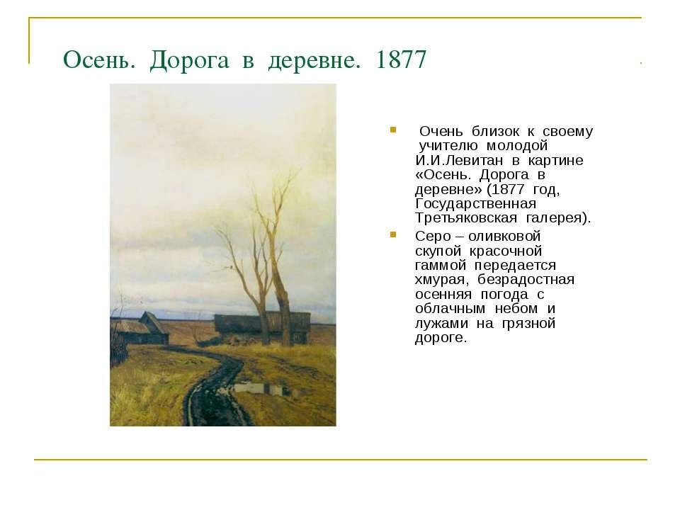 Осень. Дорога в деревне. 1877 Очень близок к своему учителю молодой И.И.Левит...