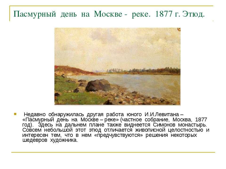 Пасмурный день на Москве - реке. 1877 г. Этюд. Недавно обнаружилась другая ра...