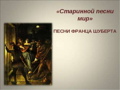 «Старинной песни мир» ПЕСНИ ФРАНЦА ШУБЕРТА