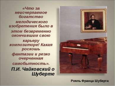 Рояль Франца Шуберта «Что за неисчерпаемое богатство мелодического изобретени...