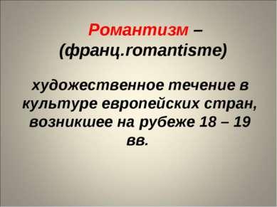 Романтизм – (франц.romantisme) художественное течение в культуре европейских ...