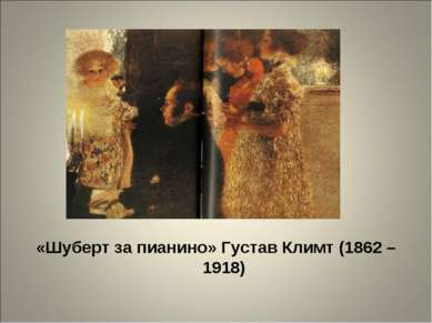 «Шуберт за пианино» Густав Климт (1862 – 1918)