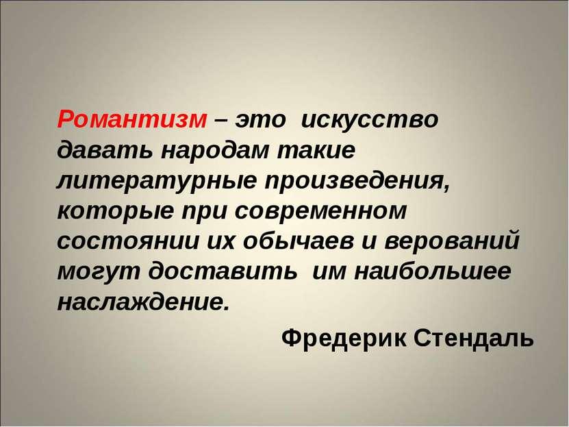 Романтизм – это искусство давать народам такие литературные произведения, кот...