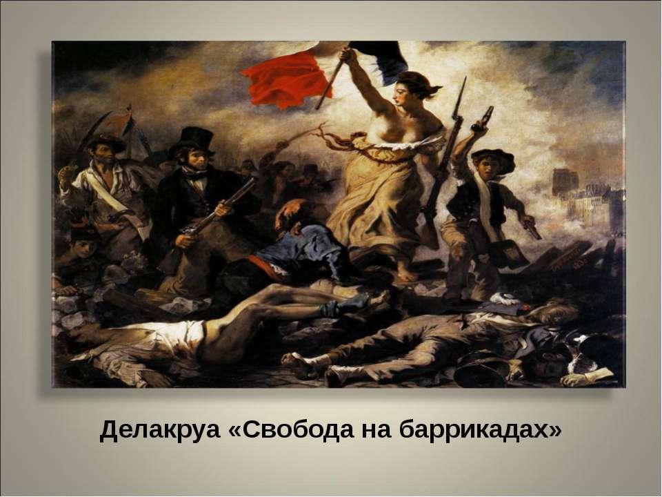 Делакруа «Свобода на баррикадах»