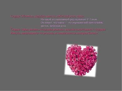 Сердце Обломова подобно цветку, небесной розе, чаше. На такой ассоциативный р...