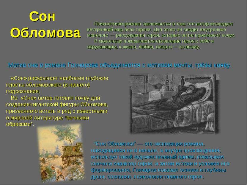 """""""Сон Обломова"""" — это экспозиция романа, находящаяся не в начале, а внутри про..."""