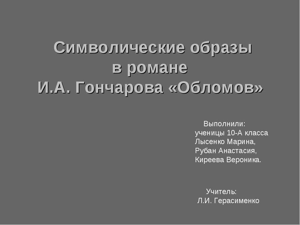 Символические образы в романе И.А. Гончарова «Обломов» Выполнили: ученицы 10-...