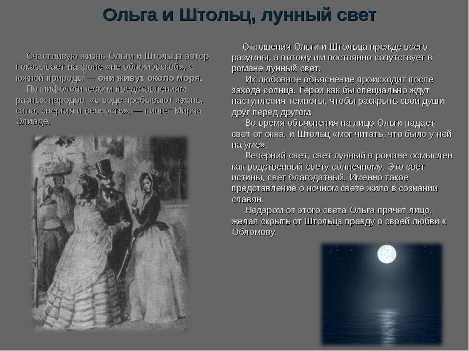 Отношения Ольги и Штольца прежде всего разумны, а потому им постоянно сопутст...