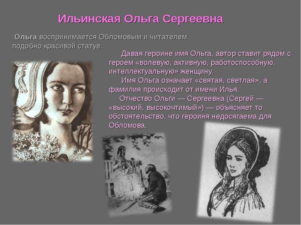 Давая героине имя Ольга, автор ставит рядом с героем «волевую, активную, рабо...