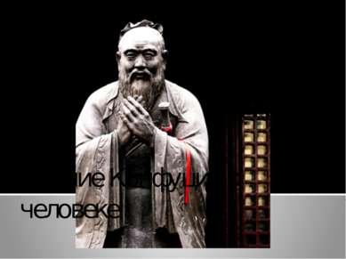 Учение Конфуция о человеке