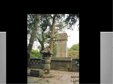 Старость и смерть Кун-цзы Могила Конфуция в г. Цюйфу