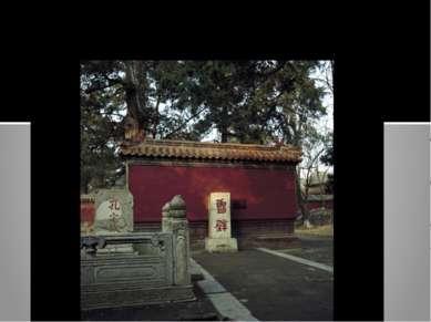 Стена «Луби», где по преданию были спрятаны книги Конфуцияи сохранены от сож...