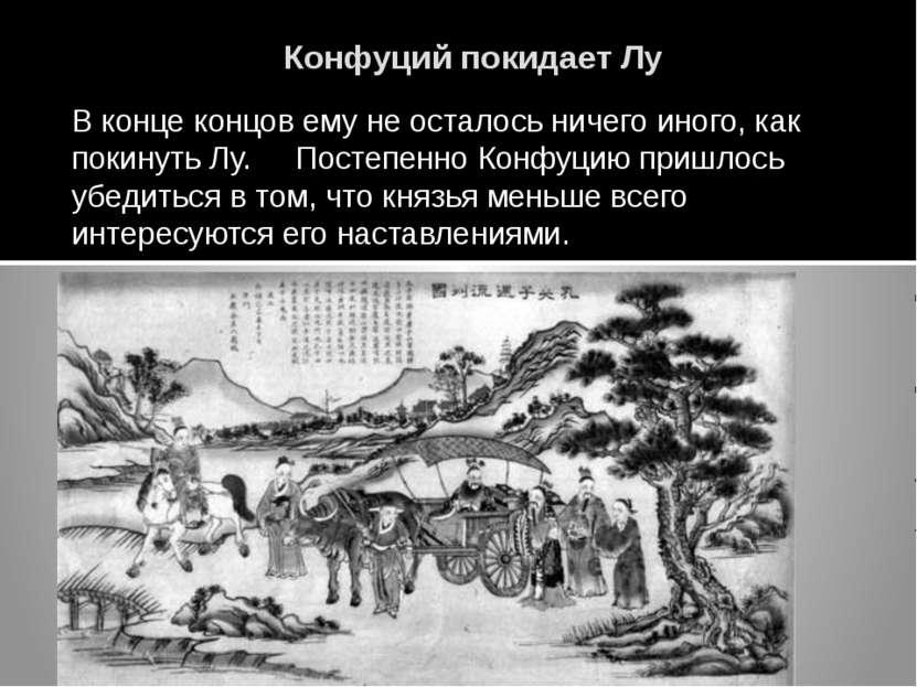 Конфуций покидает Лу В конце концов ему не осталось ничего иного, как покинут...
