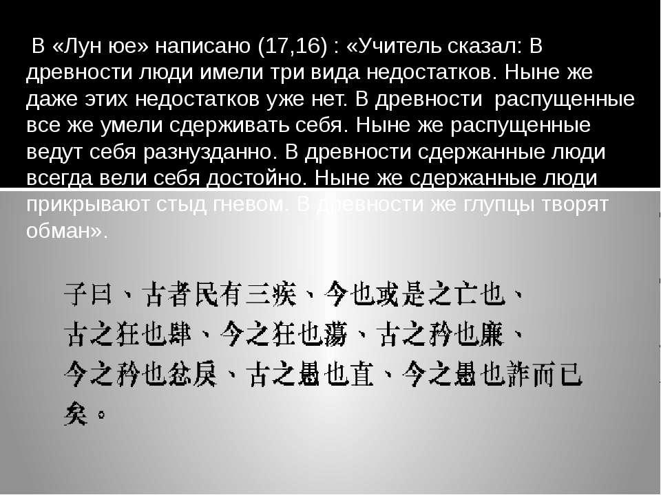 В «Лун юе» написано (17,16) : «Учитель сказал: В древности люди имели три вид...