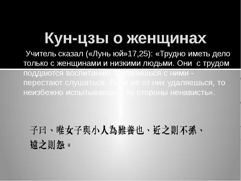Кун-цзы о женщинах Учитель сказал («Лунь юй»17,25): «Трудно иметь дело только...