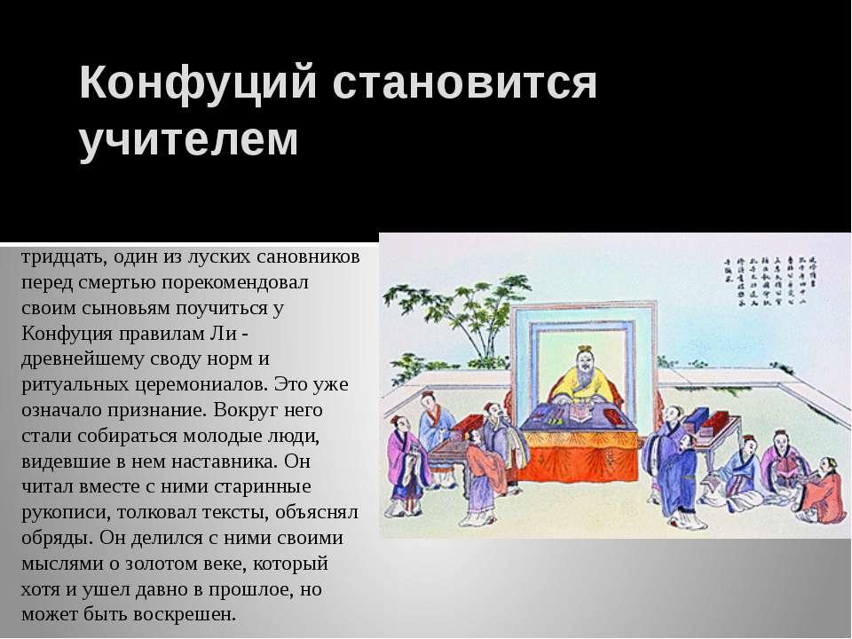 Конфуций становится учителем Есть сведения, что в 518 году до н э, когда Конф...