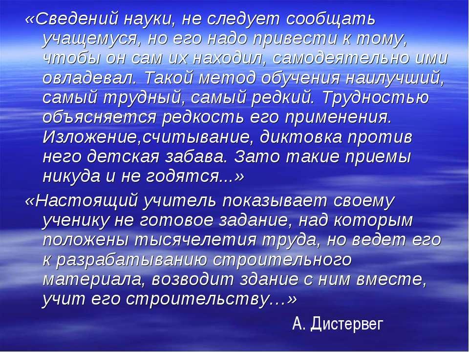 «Сведений науки, не следует сообщать учащемуся, но его надо привести к тому, ...