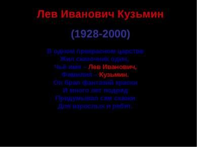Лев Иванович Кузьмин (1928-2000) В одном прекрасном царстве Жил сказочник оди...
