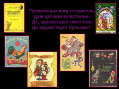 Прекрасных книг создатель, Душ детских властелин, Да, здравствует писатель Да...