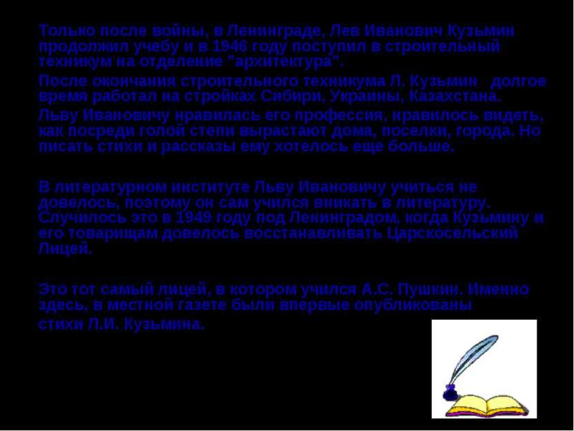 Только после войны, в Ленинграде, Лев Иванович Кузьмин продолжил учебу и в 19...