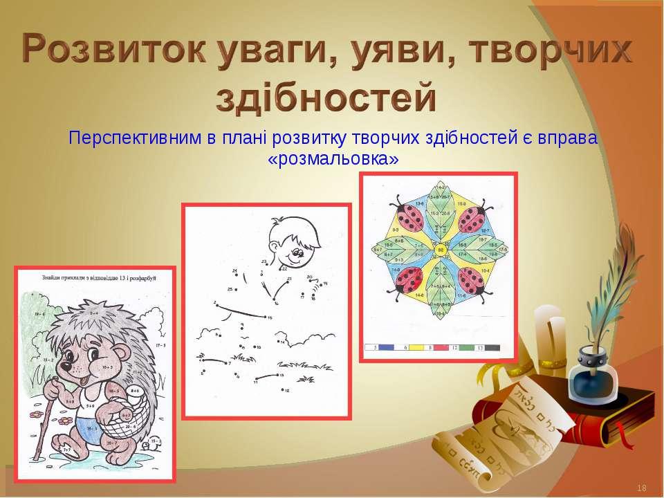 Перспективним в плані розвитку творчих здібностей є вправа «розмальовка» *