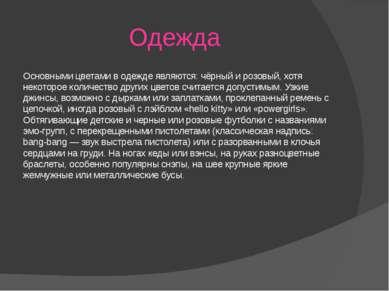 Одежда Основными цветами в одежде являются: чёрный и розовый, хотя некоторое ...