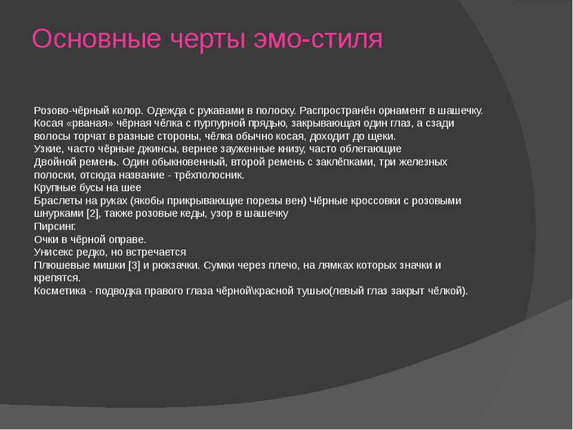 Основные черты эмо-стиля Розово-чёрный колор. Одежда с рукавами в полоску. Ра...