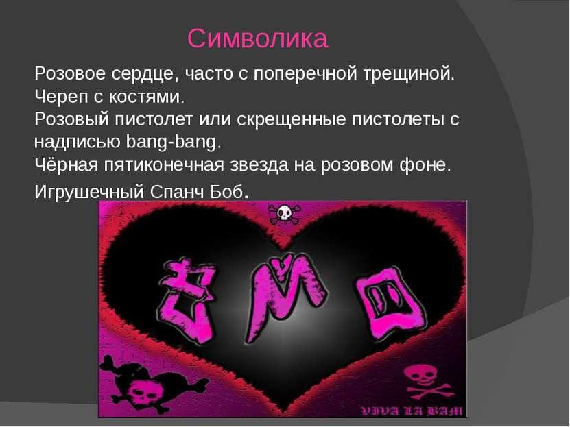 Символика Розовое сердце, часто с поперечной трещиной. Череп с костями. Розов...