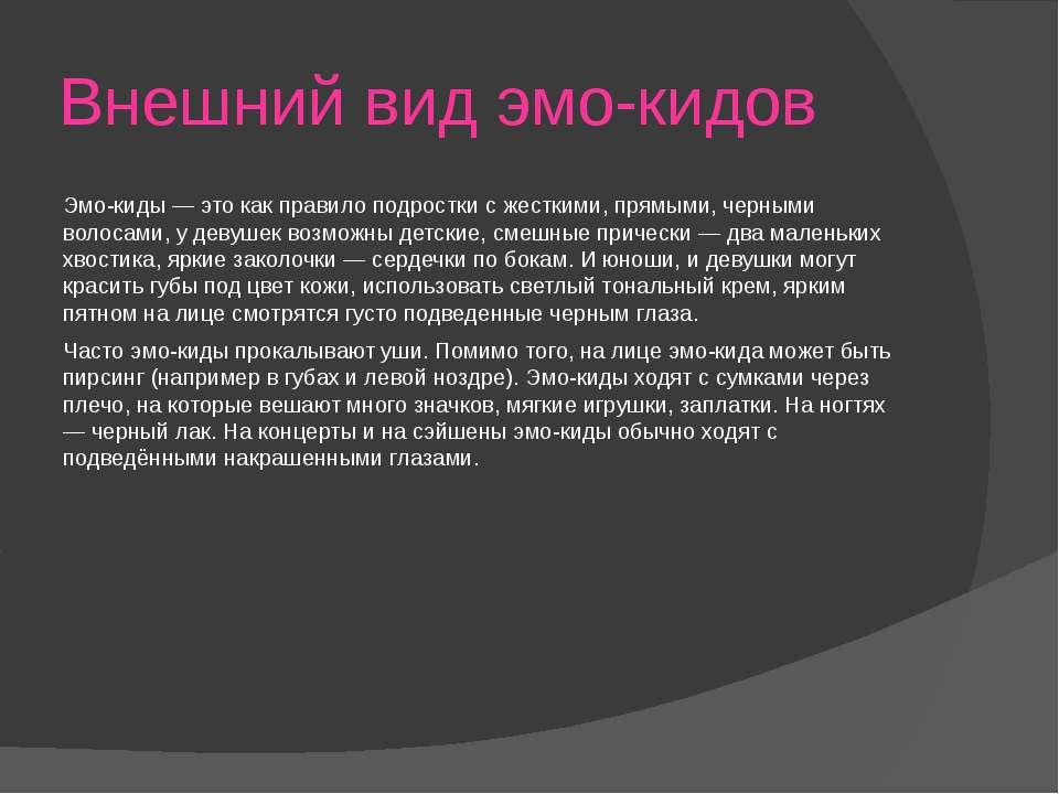 Внешний вид эмо-кидов Эмо-киды — это как правило подростки с жесткими, прямым...