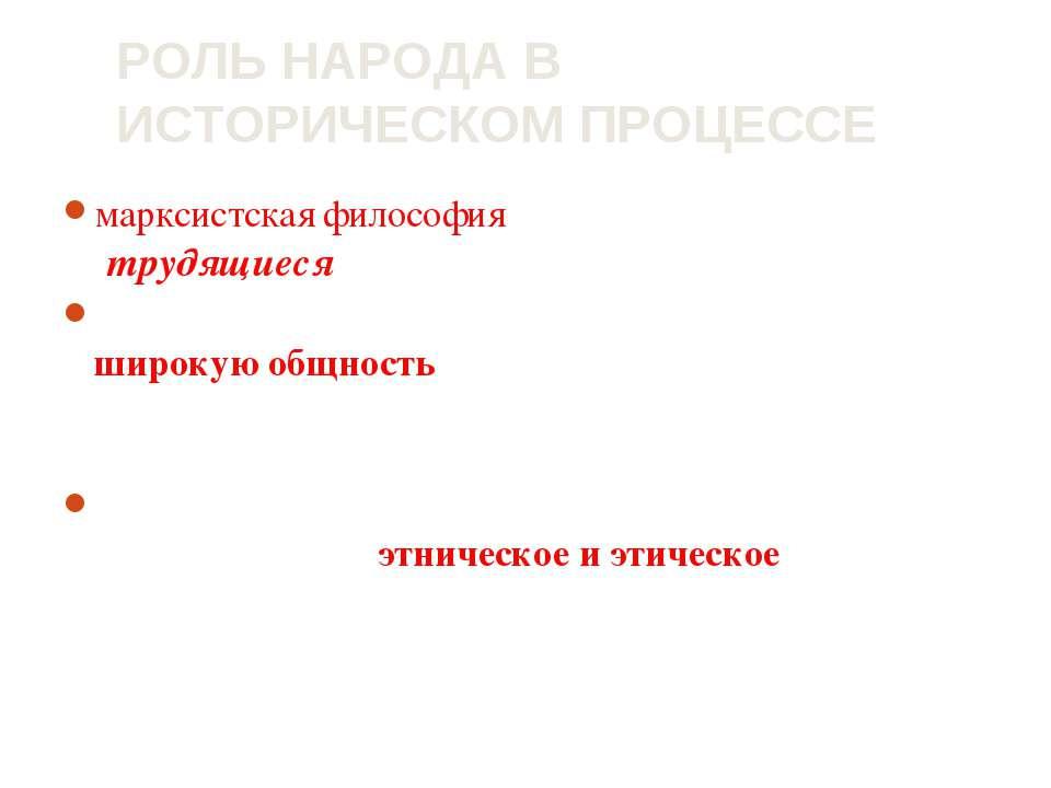 РОЛЬ НАРОДА В ИСТОРИЧЕСКОМ ПРОЦЕССЕ марксистская философия - народные массы (...