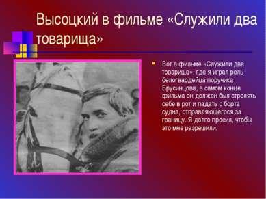 Высоцкий в фильме «Служили два товарища» Вот в фильме «Служили два товарища»,...