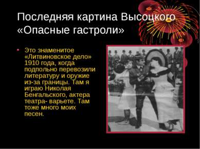 Последняя картина Высоцкого «Опасные гастроли» Это знаменитое «Литвиновское д...