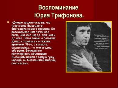 Воспоминание Юрия Трифонова. «Думаю, можно сказать, что творчество Высоцкого-...