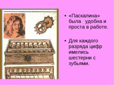 «Паскалина» была удобна и проста в работе. Для каждого разряда цифр имелись ш...