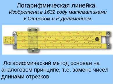 Логарифмическая линейка. Изобретена в 1632 году математиками У.Отредом и Р.Де...