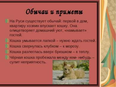 На Руси существует обычай: первой в дом, квартиру хозяин впускает кошку. Она ...