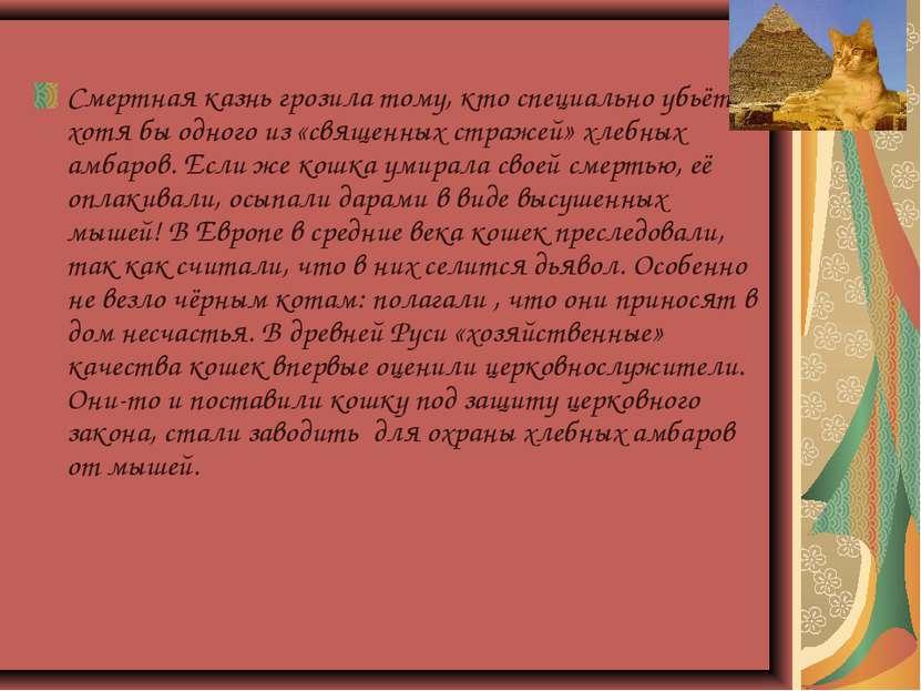 Смертная казнь грозила тому, кто специально убьёт хотя бы одного из «священны...