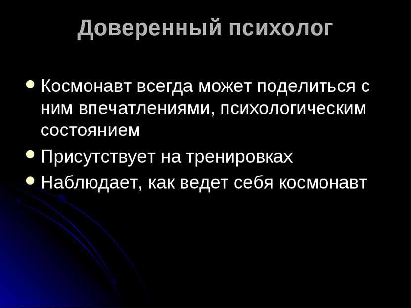 Доверенный психолог Космонавт всегда может поделиться с ним впечатлениями, пс...