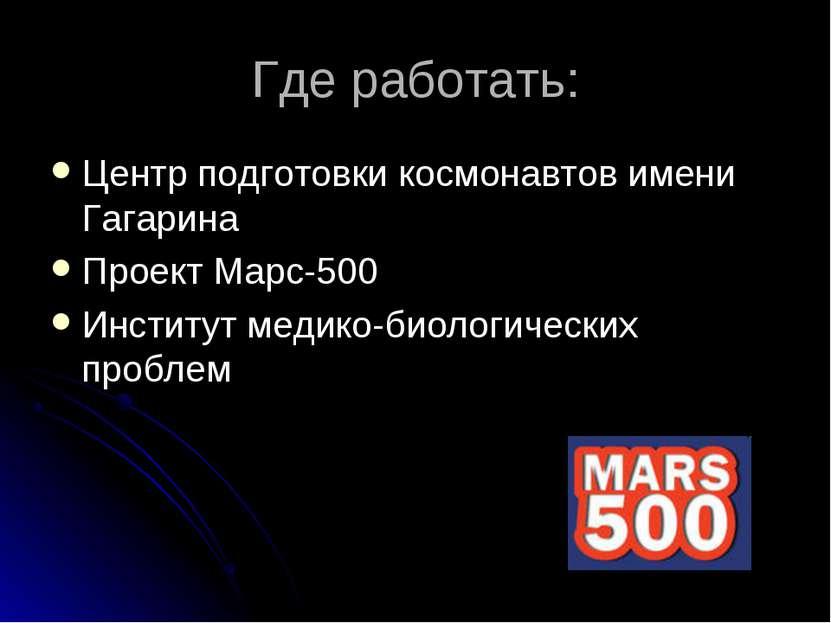 Где работать: Центр подготовки космонавтов имени Гагарина Проект Марс-500 Инс...