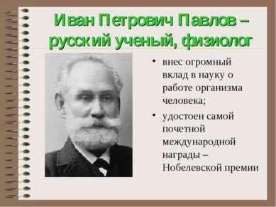 Иван Петрович Павлов – русский ученый, физиолог внес огромный вклад в науку о...