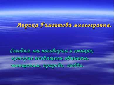 Лирика Гамзатова многогранна. Сегодня мы поговорим о стихах, которые посвящен...
