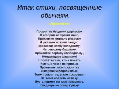 Итак стихи, посвященные обычаям. «Проклятие» Проклятие бурдюку дырявому, В ко...