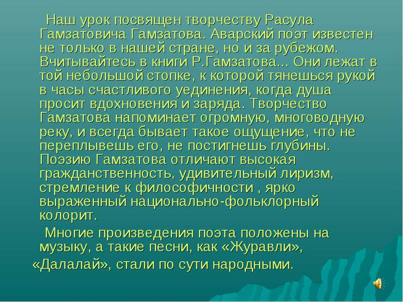 Наш урок посвящен творчеству Расула Гамзатовича Гамзатова. Аварский поэт изве...