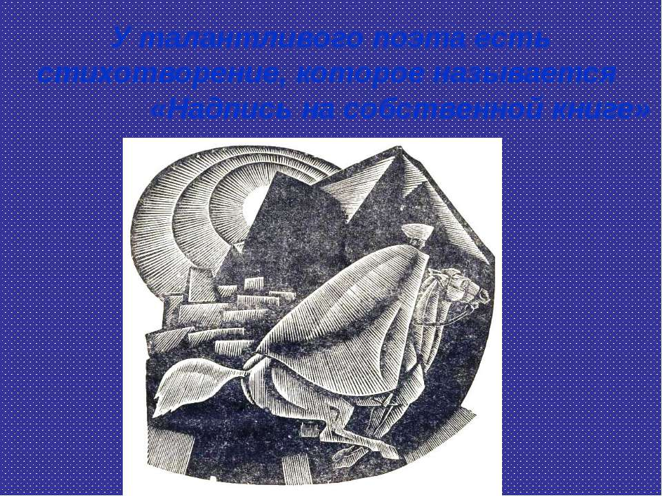 У талантливого поэта есть стихотворение, которое называется «Надпись на собст...