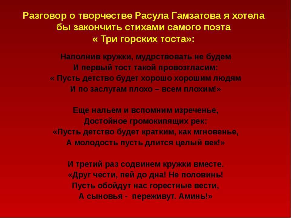 Разговор о творчестве Расула Гамзатова я хотела бы закончить стихами самого п...